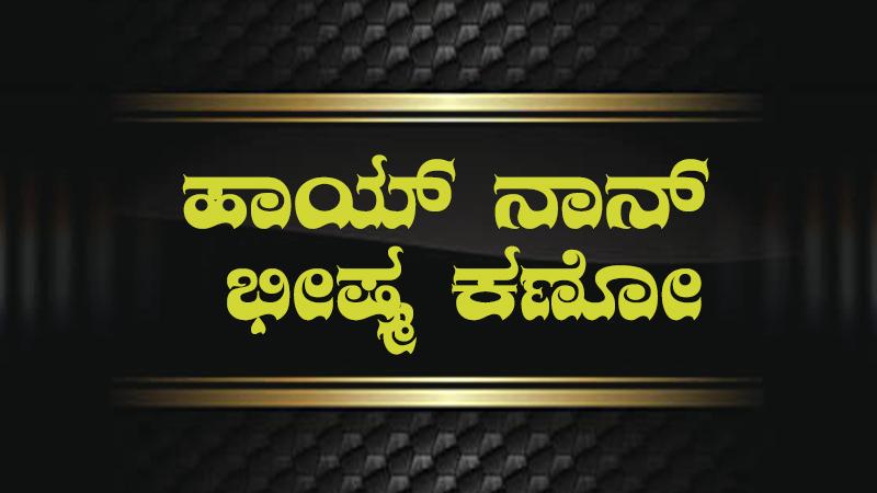 Hi Naan Bheeshma Kanoo Colors Kannada Cinema